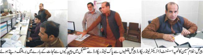 Ghulam Hussain Meeting