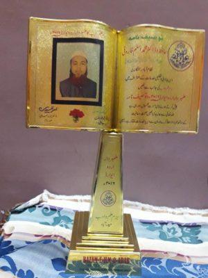 Hafiz Dr Muhammad Aslam Award