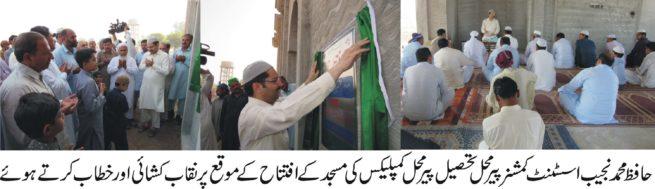Hafiz Muhammad Najeeb Opening