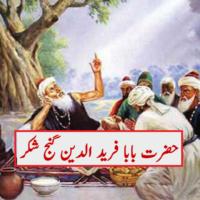 Hazrat Baba Fareed with Murideen