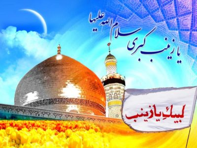 Hazrat Sayeda Zainab