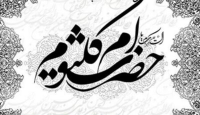 Hazrat Umme Kalsoom