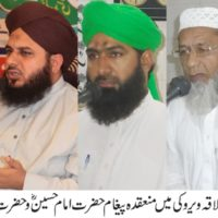 Imam Hussain Confarance
