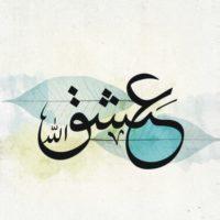 Ishaq Allah