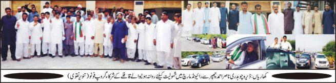 Kharian PTI Members