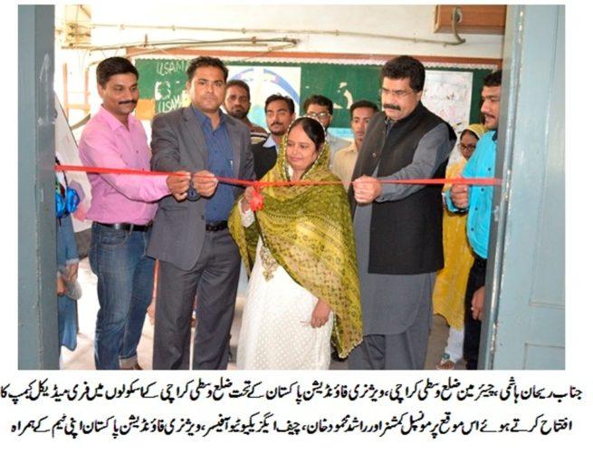 Medical Camp Inauguration