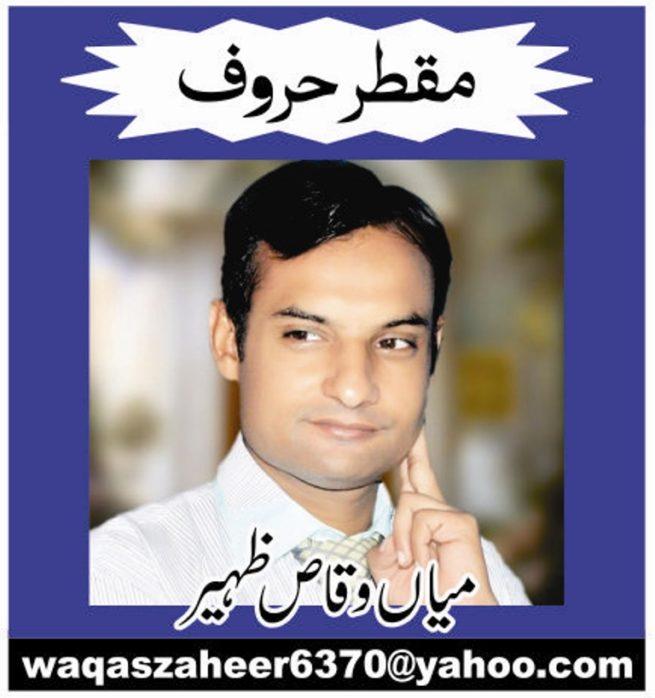 Mian Waqas Logo
