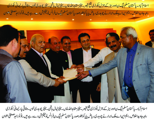 Pakistan Muslim League-France Notification  Presented