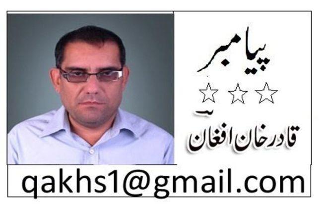 Qadir Khan Logo