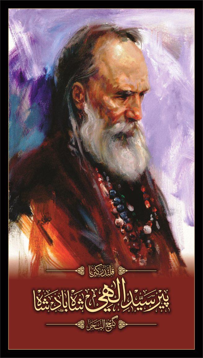 Qalandar e Kebriya Pir Elahi Shah badshah Founder of Azae Hussaen in Mandi Bahauddin