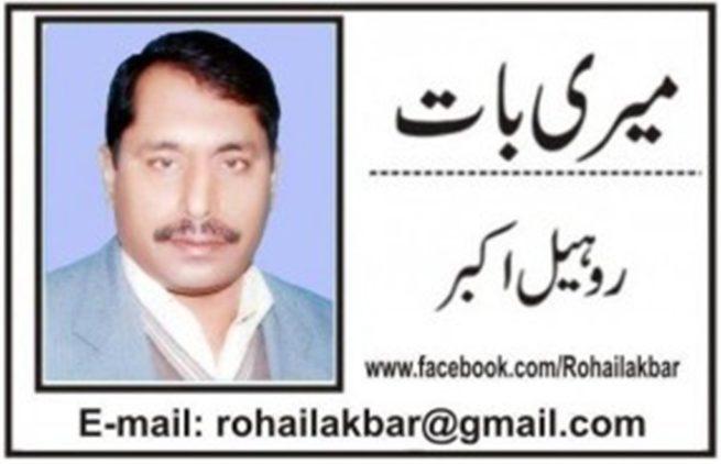 Rohail Akbar -Logo