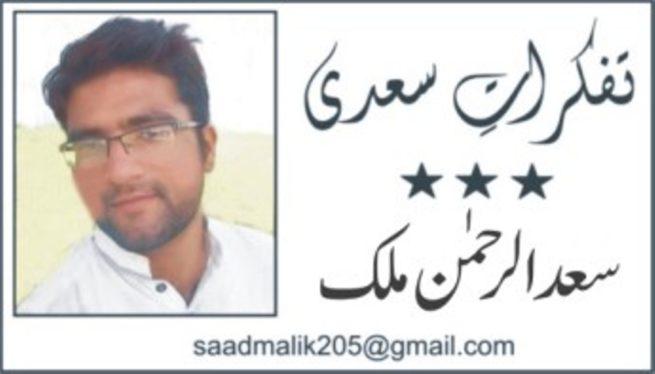 Saad Malik