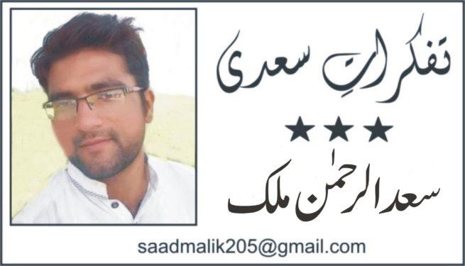 Saad Rehman Malik