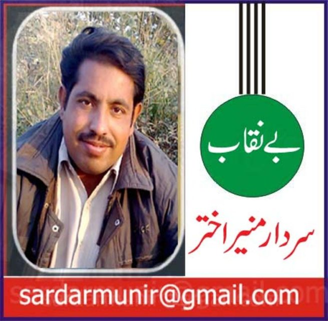 Sardar Munir
