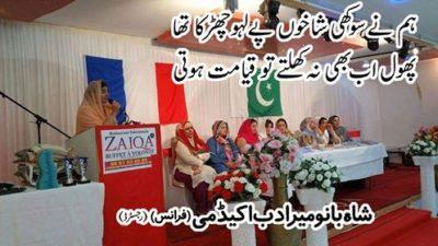 Shah Bano Mir Adab Academy