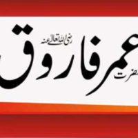 Shan Umar RA