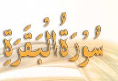 Surat ul Baqarah