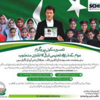 Tameer-e- School Program