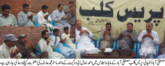Teacher Mohammad Iqbal Ansari Retirement Ceremony