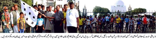 Trophy Shaheed-e-Millat Bicycle Race