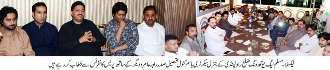 Press Conf PML N Youth Wing Taxila