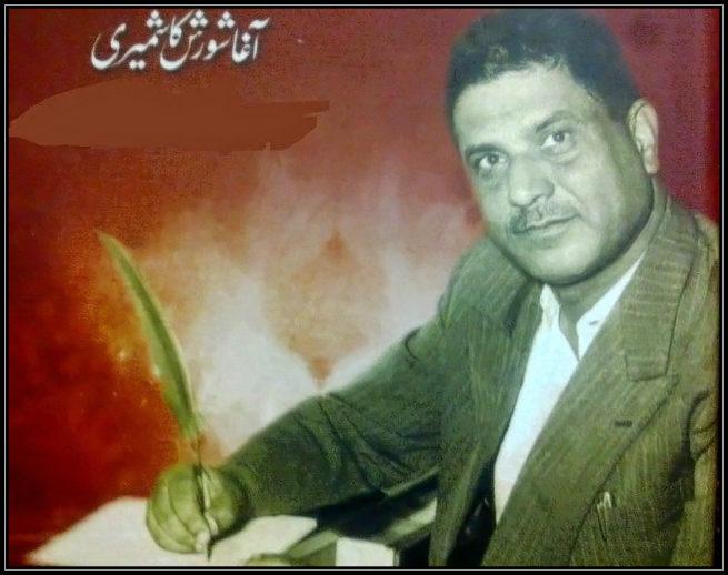 Agha Abdul Kareem Shorish Kashmiri