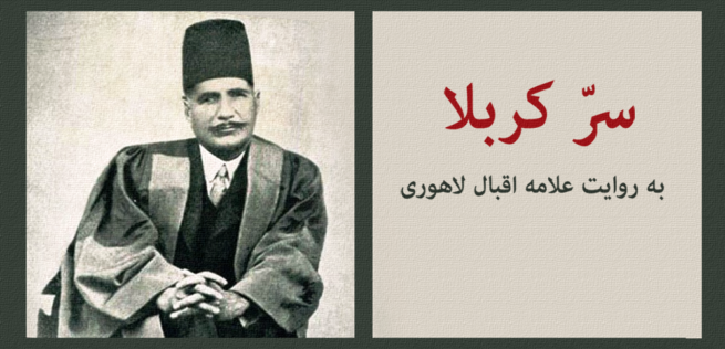 Iqbal At Karbala