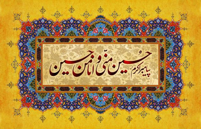 Imam Hussain a s