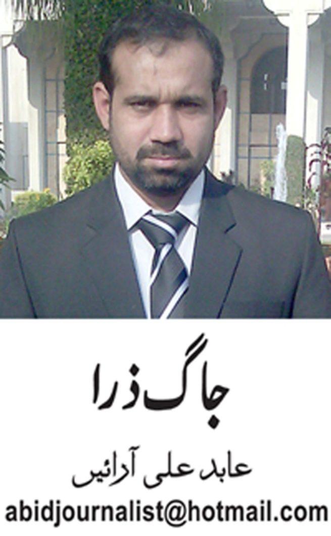 Abid Ali Arain