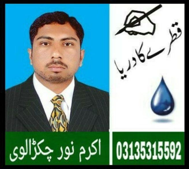 Akram Noor