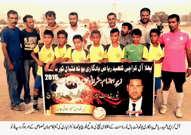All Karachi Shahid Riaz Football Tournament