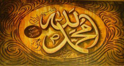 Allah and Muhammad PBUH