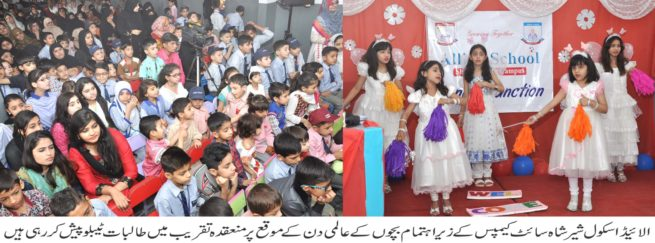 Allied School Shersha SITE Ceremony