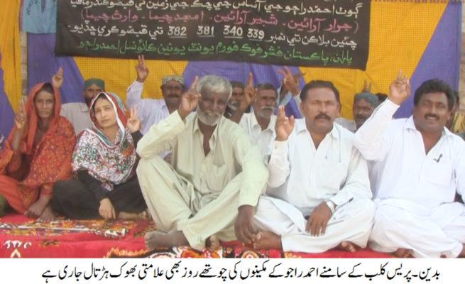 Badin Hunger Strike