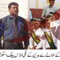 Badin Iqbal Day