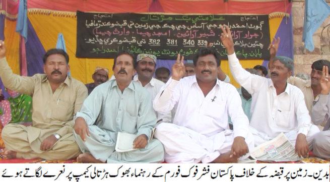 Badin PPF Hunger Strike