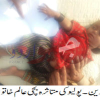 Badin Polio Case