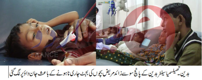 Badin Thelesimia Center News