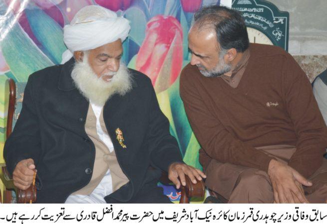 Condolence with Pir Muhammad Afzal Qadri
