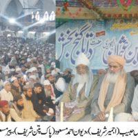 data-ganj-bakhsh-ali-hajveri-urs2