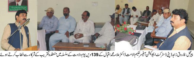 Depty Zahid Meeting
