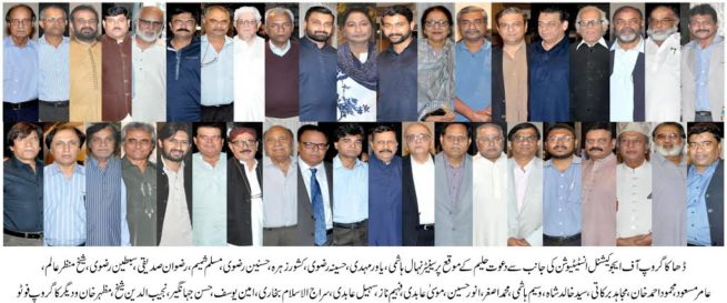 Dhaka Group Of Educational Dawat-e-Haleem