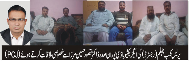 Dr Tasawar Hussain Mirza Meeting