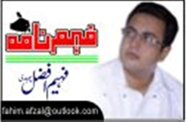 Fahim Afzal