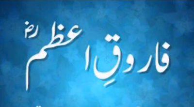 Farooq e Azam