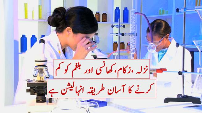 Flu - Urdu