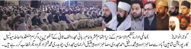 Gujranwala News