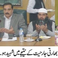 Gujrat District Peace Committee Meeting