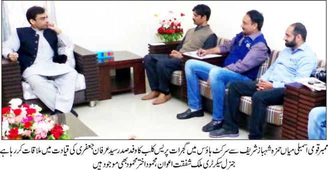 Gujrat Press Club Meet Hamza Shahbaz Sharif