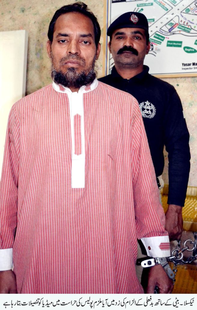Hafiz Shahid Taxila